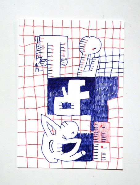 "Tefra90: ""Drawing 6"" Original Postcard - Red Blue Series"